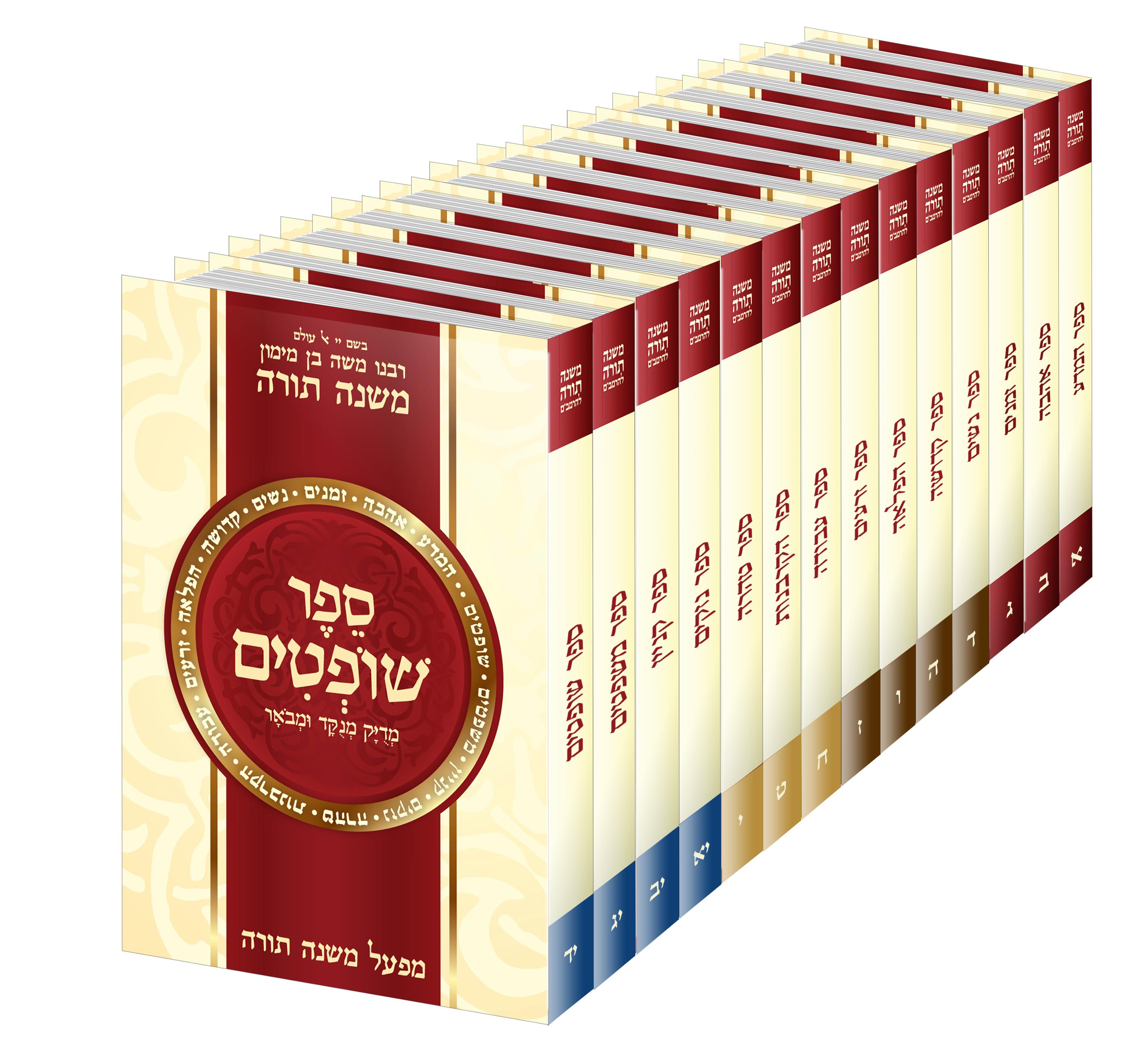 מהדורה מבוארת גודל בינוני, 14 כרכים, כריכה רכה