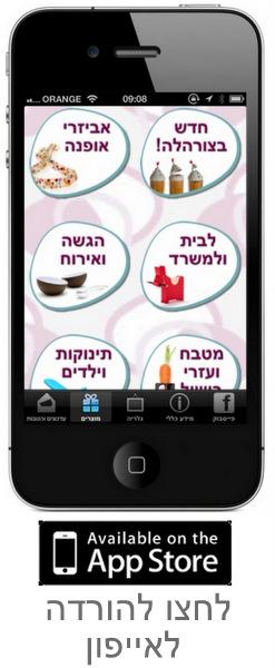 לחצו להורדת האפליקציה למכשיר האייפון