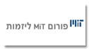 כנס פורום MIT בשבוע היזמות העולמי