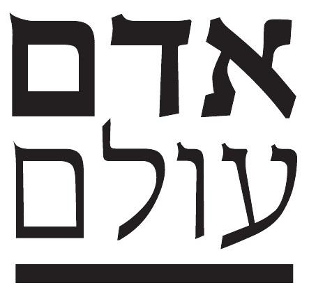 לוגו אדם עולם