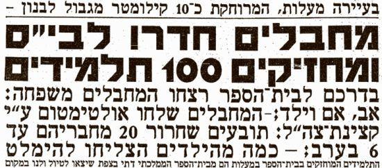 מאי בהיסטוריה הישראלית