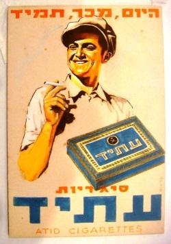 סיגריות ועישון בישראל