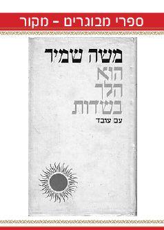 ספרים וספרות בישראל