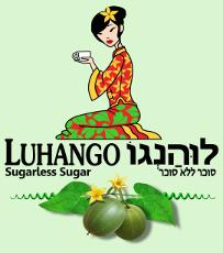 לוהנגו סוכר ללא סוכר
