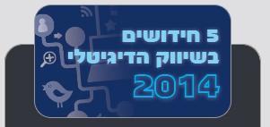 5 חידושים בשיווק הדיגיטלי 2014