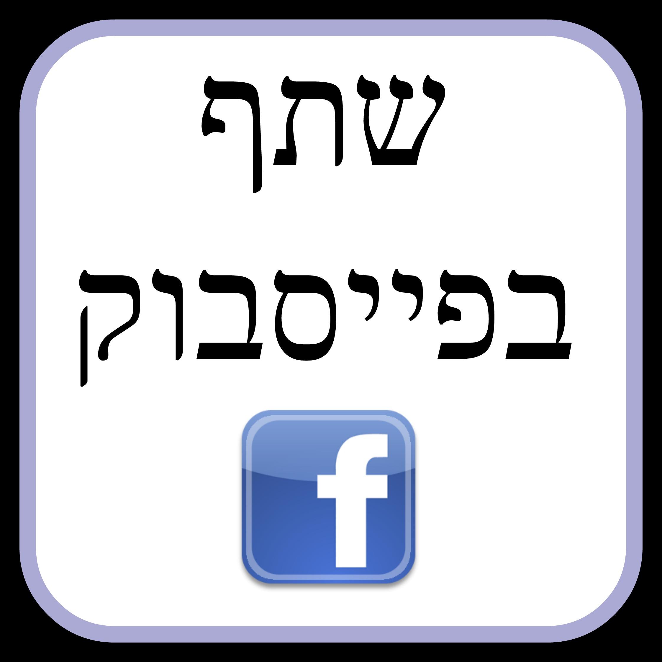 שתף בפייסבוק