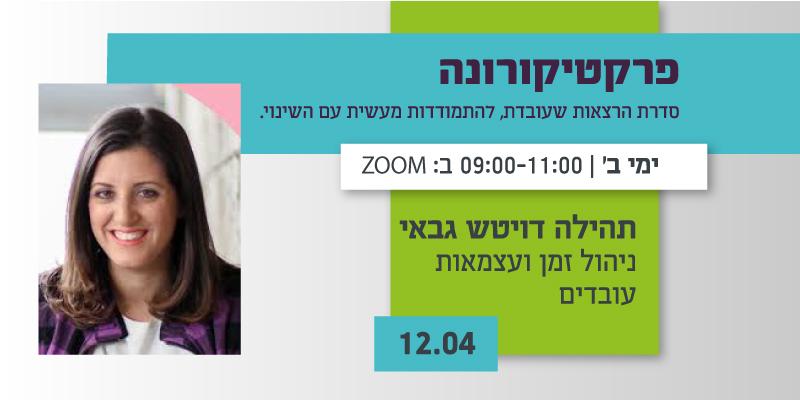 הרצאה בנושא ניהול זמן ועצמאות עובדים   12/4  ZOOM
