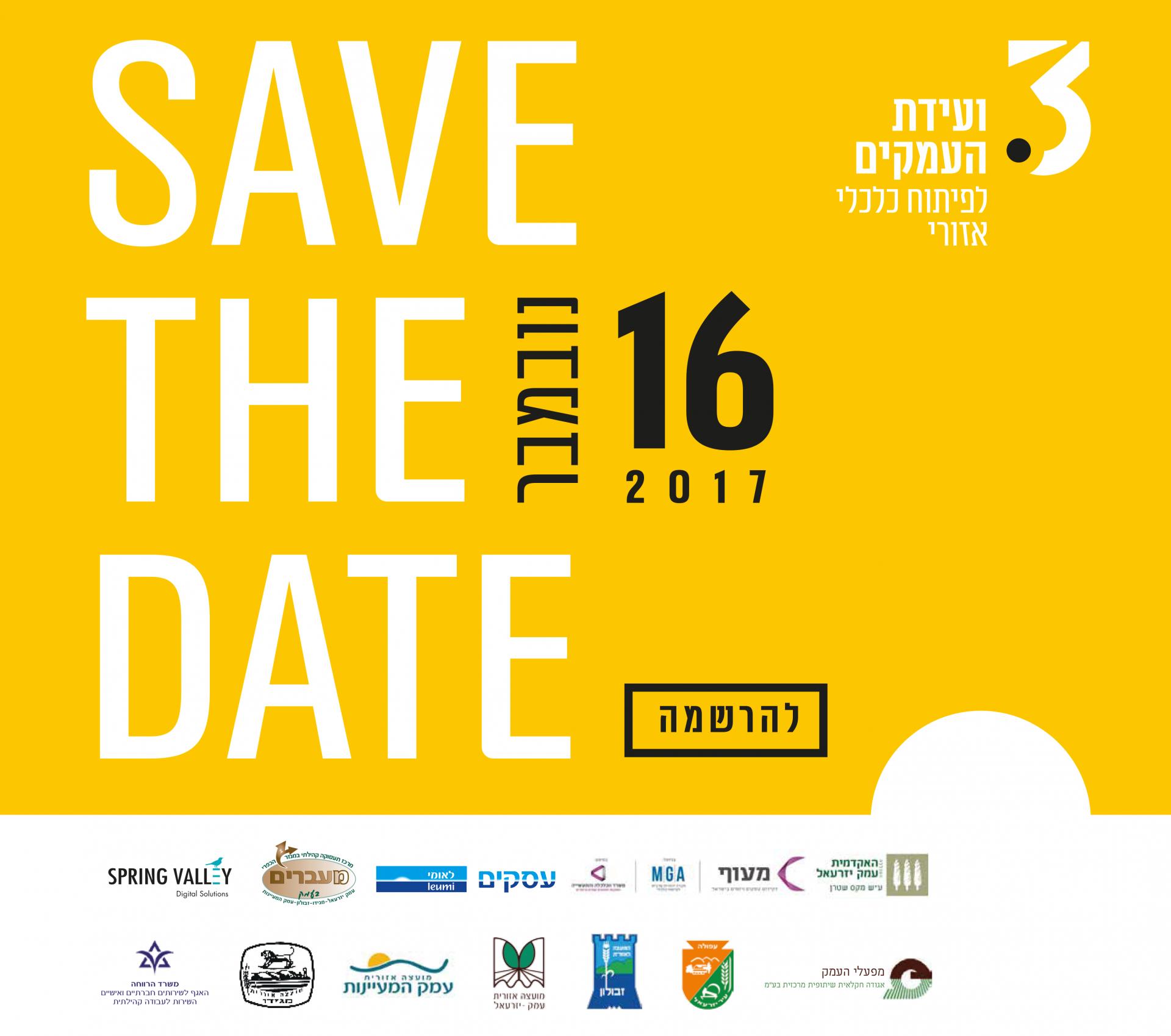 הזמנה לוועידת העמקים ה- 3 לפיתוח כלכלי אזורי 16.11.2017