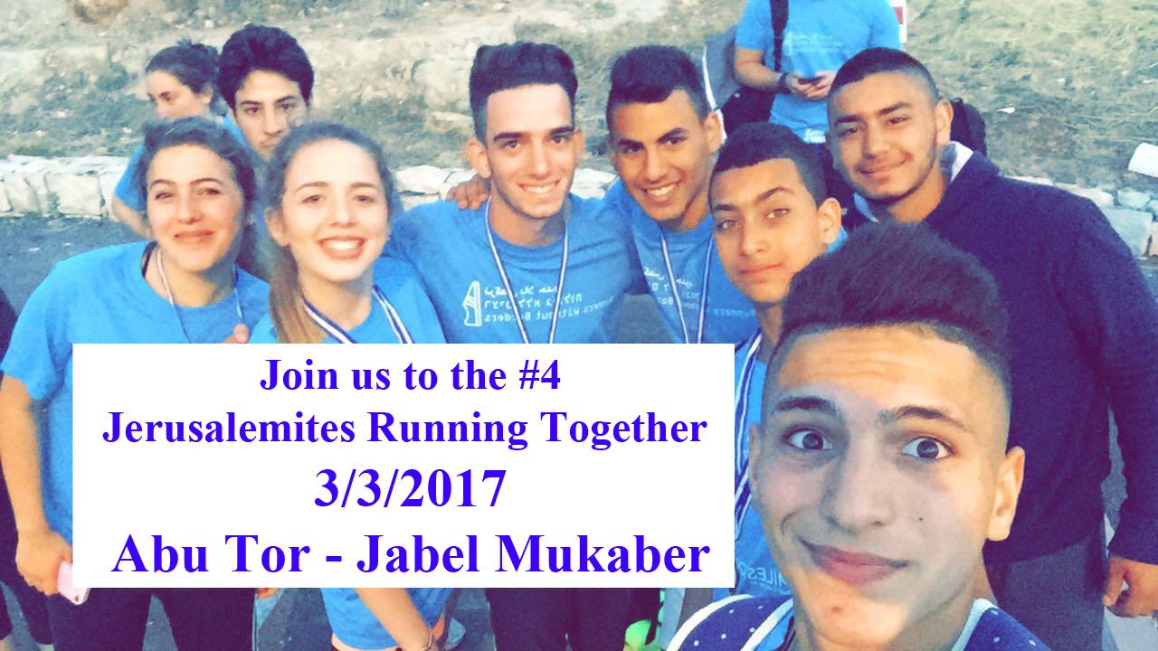 הזמנה למרוץ הערבי - יהודי הראשון במזרח ירושלים !