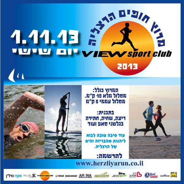 מרוץ החופים בהרצליה 2013